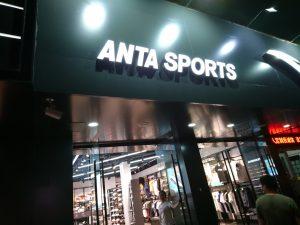 中国の新興スポーツメーカー「ANTA SPORTS」