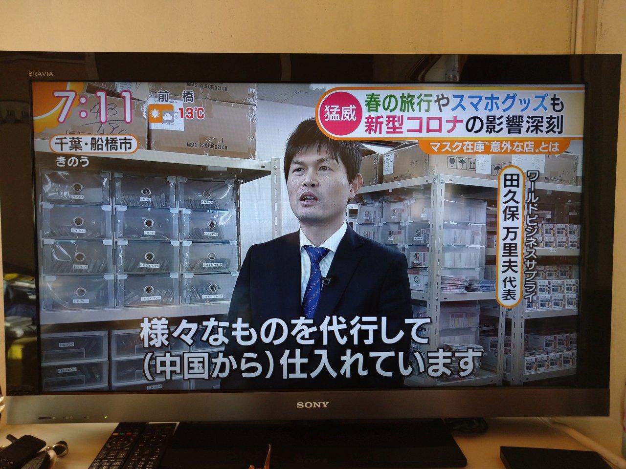 当社代表がテレビ出演しました。
